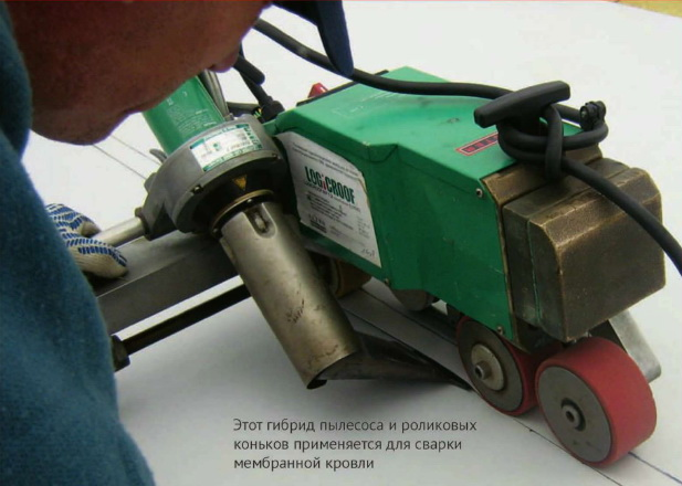 Сваривание мембран ведется с помощью специального строительного фена