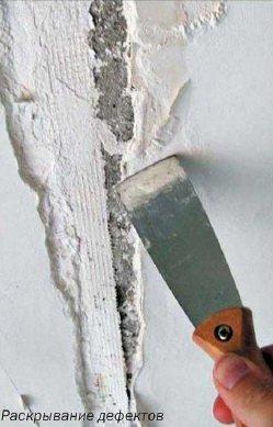 Расшивка повреждения на потолке
