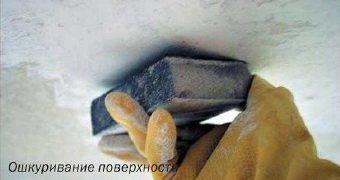 Зашкуривание шпатлевки на потолке