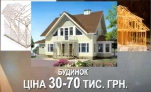Сколько стоит дешевый каркасный дом