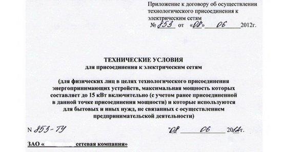 Приложение к договору на подключение электроэнергии