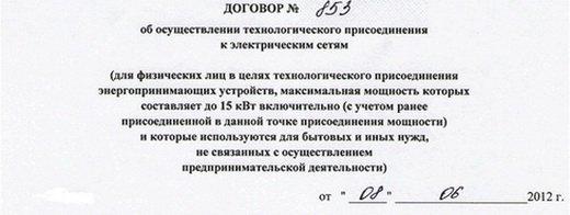 Договор на подключение электроэнергии