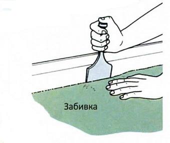 С помощью забивки заворачивают ковролин