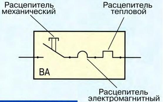 Схема электрическая автоматического выключателя