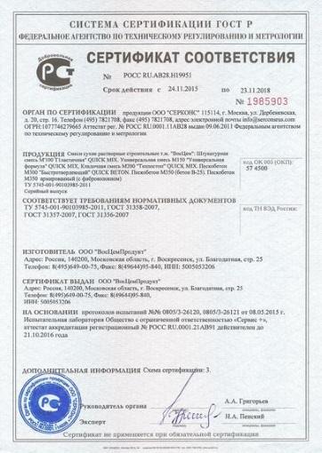 Сертификат на строительную смесь